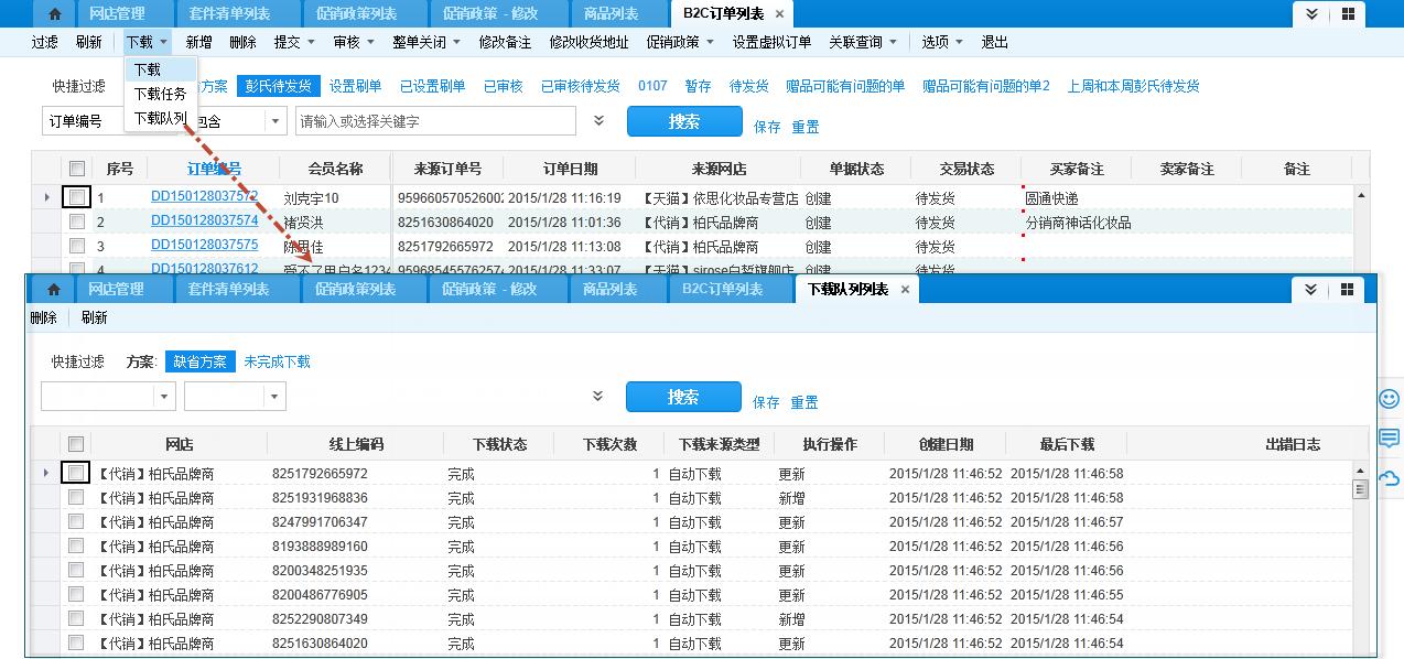 金蝶云ERP K 3 Cloud B2C电商解决方案完整版